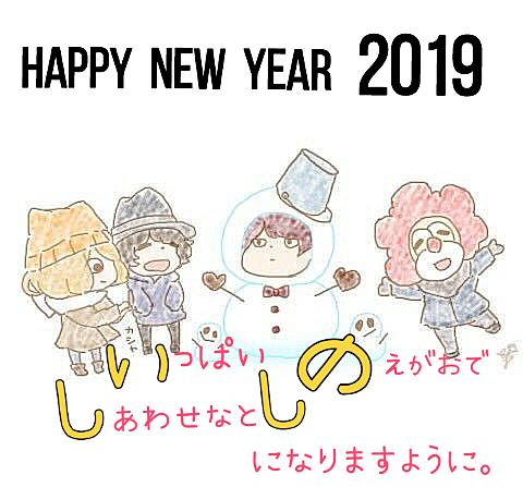 SEKAI NO OWARI 2019の画像 プリ画像