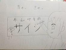 牛山サキのサイン会の画像(ギャグマンガ日和に関連した画像)