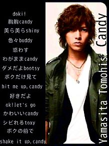 candy 歌詞の画像(プリ画像)
