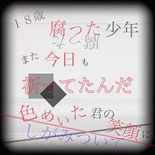 ロスタイムメモリー★*゚の画像(ロスタイムメモリーに関連した画像)