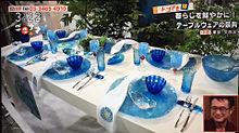 テーブルウェア展 日本沖縄の画像(テーブルウェアに関連した画像)
