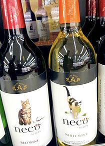 猫ワイン おしゃれの画像(猫 おしゃれに関連した画像)