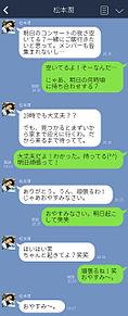 松潤とのラインの画像(プリ画像)