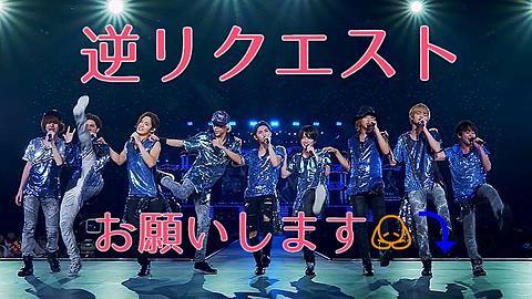 Hey!Say!JUMP 逆リクエストお願いします🙇⤵の画像(プリ画像)