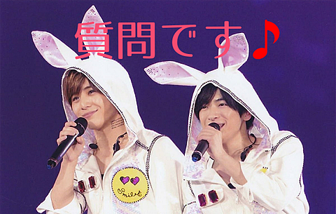 Hey!Say!JUMP 質問の画像(プリ画像)