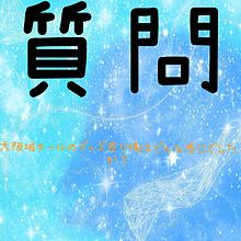 大阪城ホール グッズ参戦 プリ画像