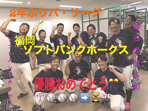 2年ぶりパ・リーグ優勝ソフトバンクホークス優勝おめでとう🎊の画像(プリ画像)