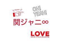 関ジャニ∞  ロゴの画像(プリ画像)