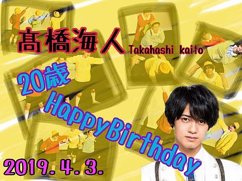 髙橋海人 Birthdayの画像(プリ画像)