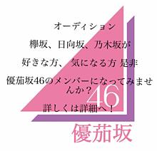 優茄坂46 オーディションの画像(コピーユニットに関連した画像)