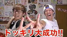 ドッキリ大成功!!の画像(プリ画像)