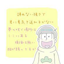Yell with Jushimatsu.の画像(プリ画像)