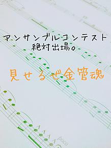 アンコンの画像(金管楽器に関連した画像)