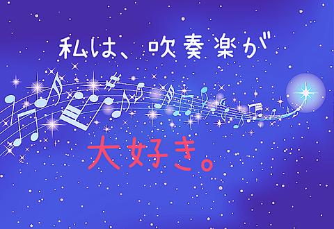 吹奏楽の画像 プリ画像