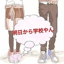 春休み明けの学校行くの嫌な人( '-' )/ハイの画像(悩みに関連した画像)