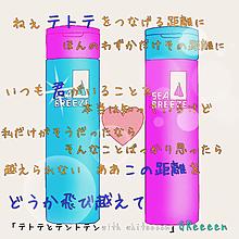 テトテとテントテン with whiteeeen GReeeenの画像(プリ画像)