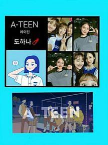 A-TEEN プリ画像