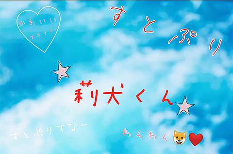 【初投稿!】莉犬くん👑🍓の画像(プリ画像)