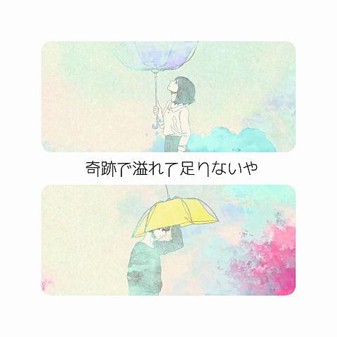 アイネクライネ/米津玄師の画像(プリ画像)