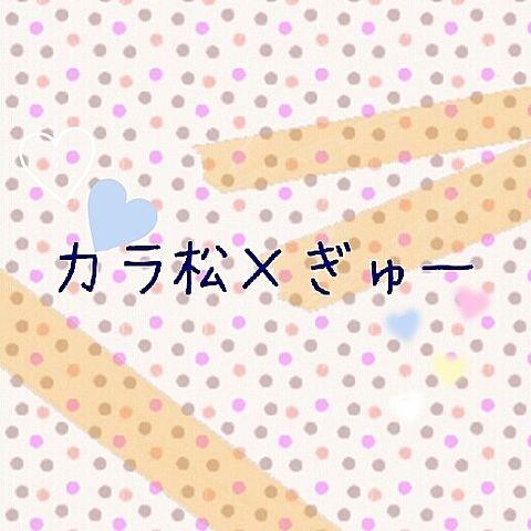 お題シリーズ! カラ松×ぎゅーの画像(プリ画像)