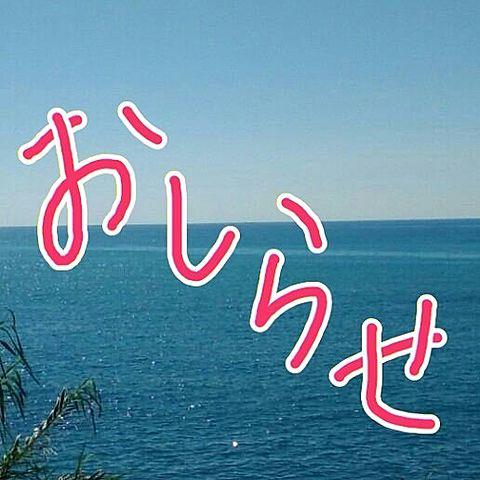 約一ヶ月サヨナラの画像(プリ画像)