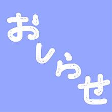 ☼ おしらせ ☼の画像(男子に関連した画像)