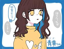 青黄ちゃん プリ画像
