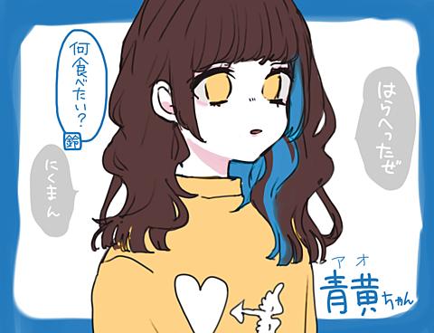 青黄ちゃんの画像(プリ画像)
