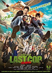 LAST COP THE MOVIEの画像(THE LAST COPに関連した画像)