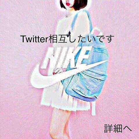 Twitter相互の画像(プリ画像)