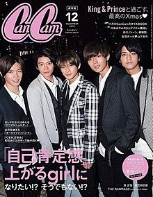 CanCam12月号~キンプリ♡ プリ画像