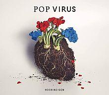 POP VIRUSの画像(星野源に関連した画像)