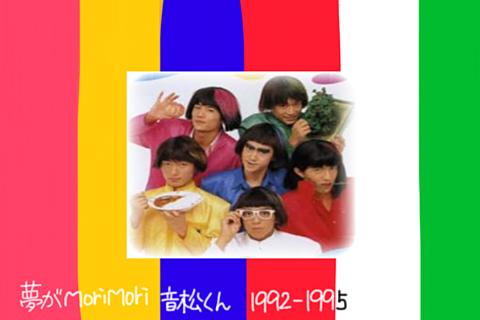 SMAP   音松くんの画像(プリ画像)
