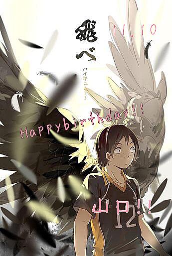 山口Happybirthday!!の画像(プリ画像)