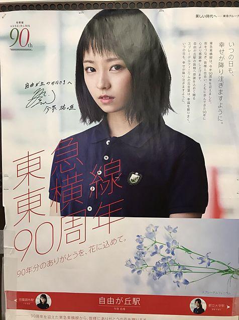 東横線 欅坂の画像(プリ画像)