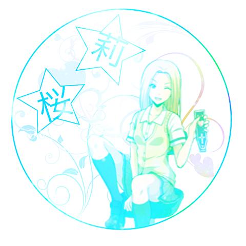 莉桜LOVE❤様リクエスト!の画像(プリ画像)