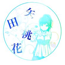 Ichika様リクエスト! プリ画像
