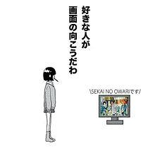 セカオワ♡♡の画像(彩織ちゃんに関連した画像)