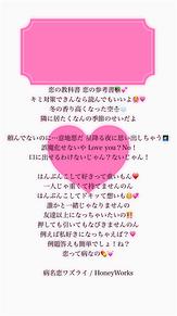 病名恋ワズライ iPhone5 ロック画面 プリ画像