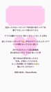 初恋の絵本 iPhone5 ロック画面 プリ画像
