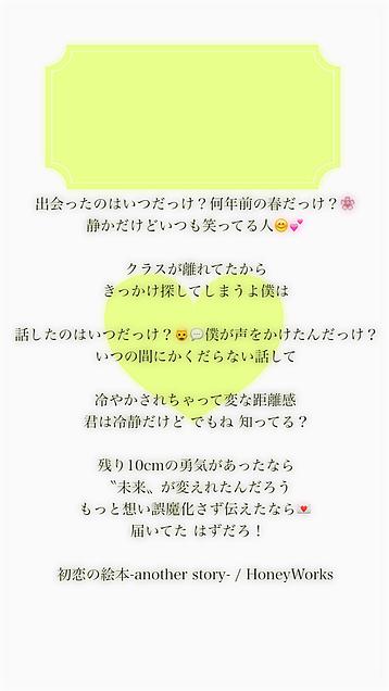 初恋の絵本-another story- iPhone5 壁紙の画像 プリ画像