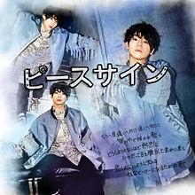 Arioka Daiki.の画像(ピースサイン/米津玄師に関連した画像)