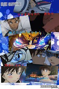 名探偵コナン紺青の拳主題歌(BLUE SAPPHIRE)の画像(紺青の拳に関連した画像)