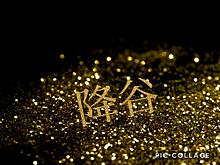 降谷✨✨ プリ画像