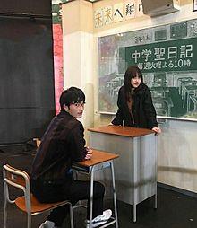 中学聖日記の画像(#町田啓太に関連した画像)