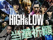 HIGH&LOW   当選祈願! プリ画像