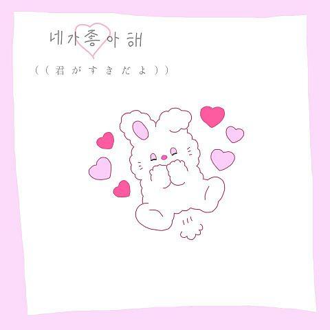 ♡ ♡ ♡の画像(プリ画像)