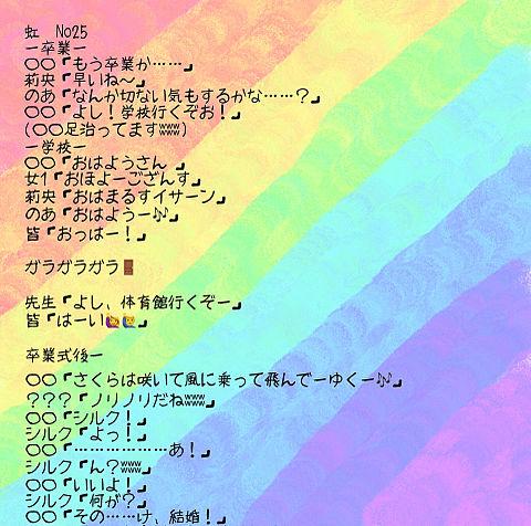 虹  No25の画像(プリ画像)