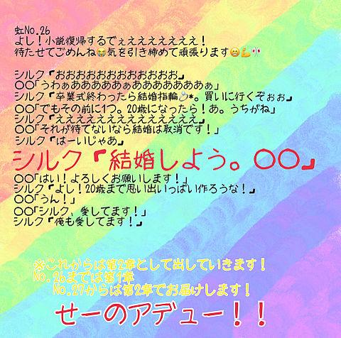 虹  No.26の画像(プリ画像)
