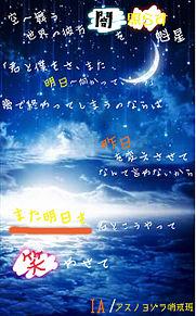 アスノヨゾラ哨戒班 歌詞画像の画像(プリ画像)